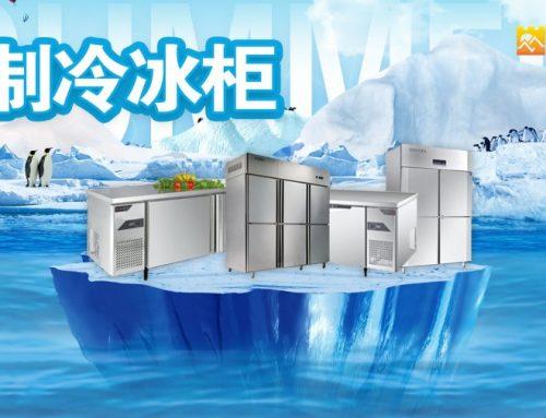 夏日制冷冰柜维护保养 | 中裕出品